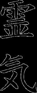 Word ideogram Reiki